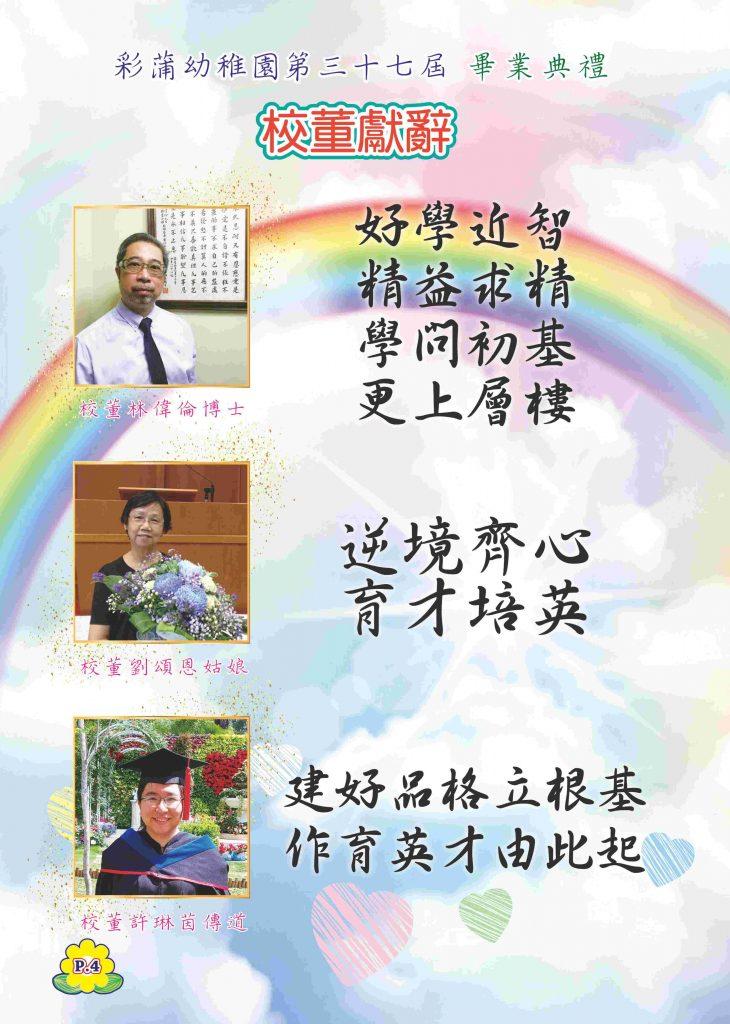2020-2021校刊-006-006_compressed