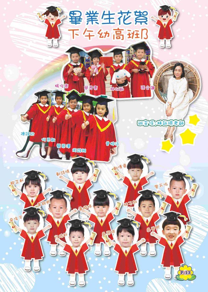 2020-2021校刊-015-015_compressed