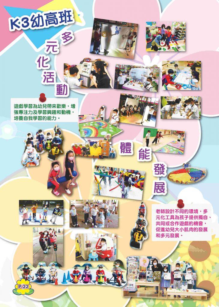 2020-2021校刊-024-024_compressed
