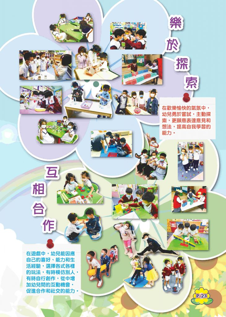 2020-2021校刊-025-025_compressed