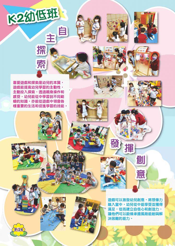 2020-2021校刊-026-026_compressed