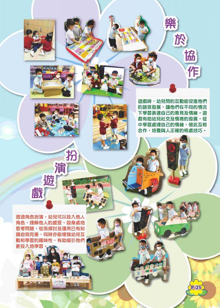 2020-2021校刊-027-027_compressed